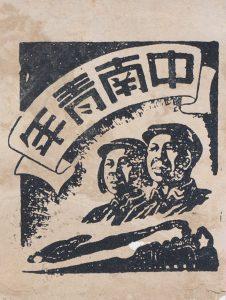 Maoist propaganda print