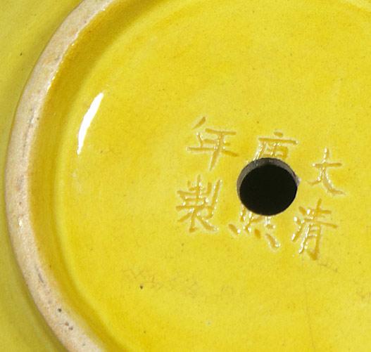 Chinese yellow glazed pottery vase base